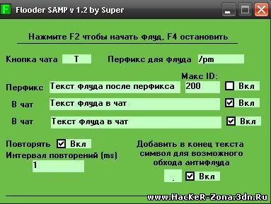 Чит SA:MP Flooder v 1.2 by Super